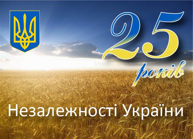 Картинки по запросу привітання з 25 річницею незалежності україни